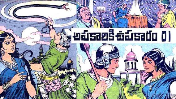apakariki Upakaram Telugu Chandamama Kathalu