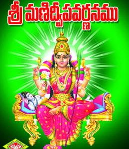 manidweepa varnanam