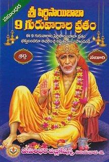 sai-nava-guruvara-vrat-telugu.