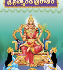 Brahmanda Puranam Telugu Pdf