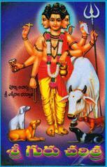 Sri-guru-charitra