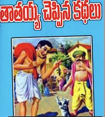 Tatayya Chepina Kathalu