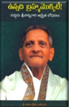 Vunnadi Okkate Brahmam