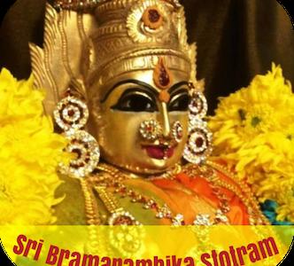 Sri Bramarambika Ashtakam