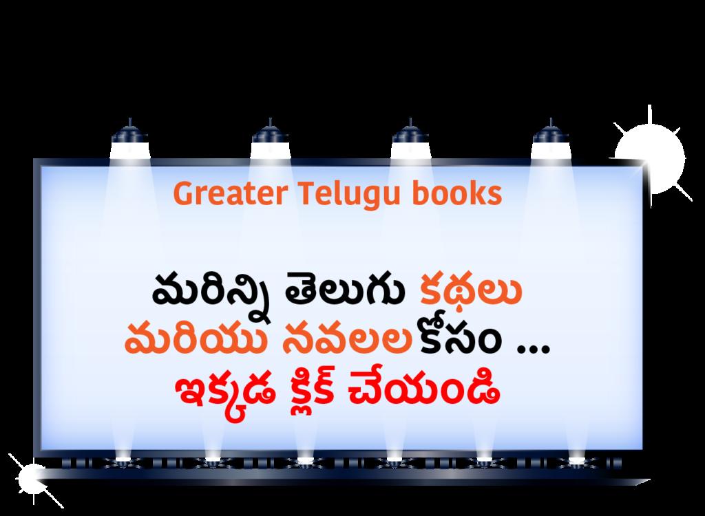 More Telugu kathalu