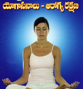 Yogasanalu-Arogya-Rakshana